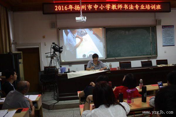 公中承办扬州市第四期中小学教师书法培训活动