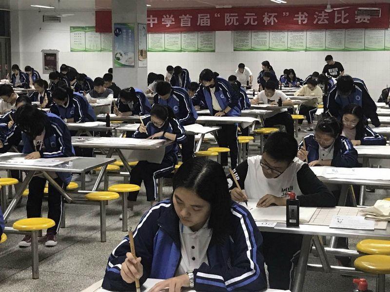 """公道中学举行首届""""阮元杯""""书法比赛"""