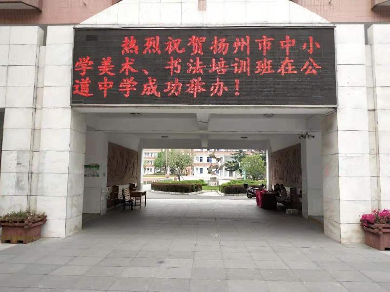 公道中学承办扬州市中小学美术、书法教师培训活动